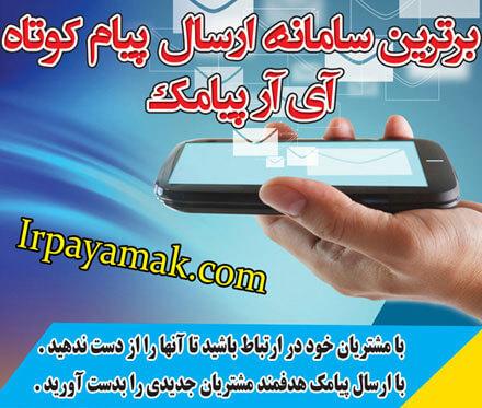 سامانه پیامکی | پنل ارسال پیامک تبلیغاتی