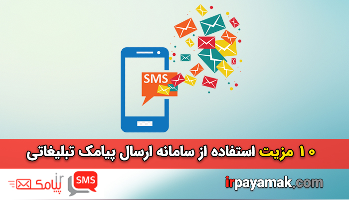 با 10 مزیت استفاده از سامانه ارسال پیامک تبلیغاتی آشنا شوید