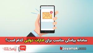 خرید سامانه پیامکی برای ادارات دولتی، چه سرویسی مناسب است؟