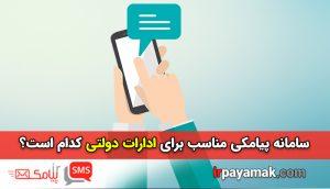 خرید سامانه پیامکی مناسب برای ادارات دولتی کدام است؟