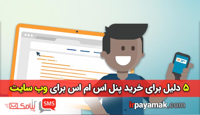 5 دلیل برای خرید پنل اس ام اس برای وب سایت فروشگاهی