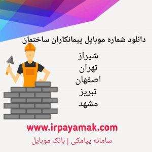 دانلود شماره موبایل پیمانکاران ساختمان
