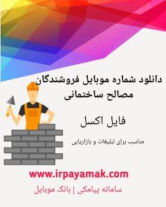 شماره موبایل فروشندگانمصالح ساختمانی