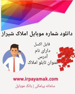 شماره موبایل املاک شیراز
