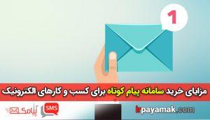 مزایای خرید سامانه پیام کوتاه برای کسب و کارهای تجارت الکترونیک