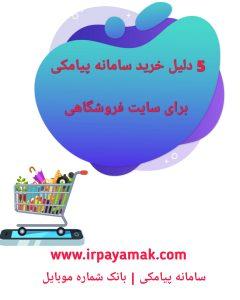 سامانه پیامکی سایت فروشگاهی