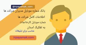 شماره موبایل مدیران شرکت - کارخانجات - اطلاعات شرکت ها