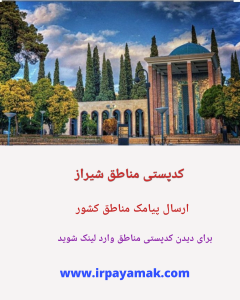 کدپستی مناطق شیراز - پیدا کردن کدپستی