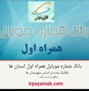 پیش شماره موبایل شیراز – پیش شماره تلفن همراه شیراز – پیش شماره همراه اول شیراز