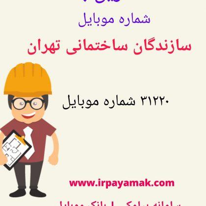 کاملترین بانک شماره موبایل سازندگان تهران