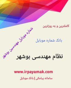 شماره موبایل مهندسین نظام مهندسی بوشهر