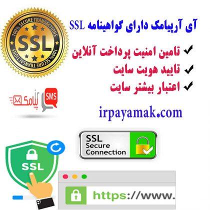 ssl سامانه پیامکی امن