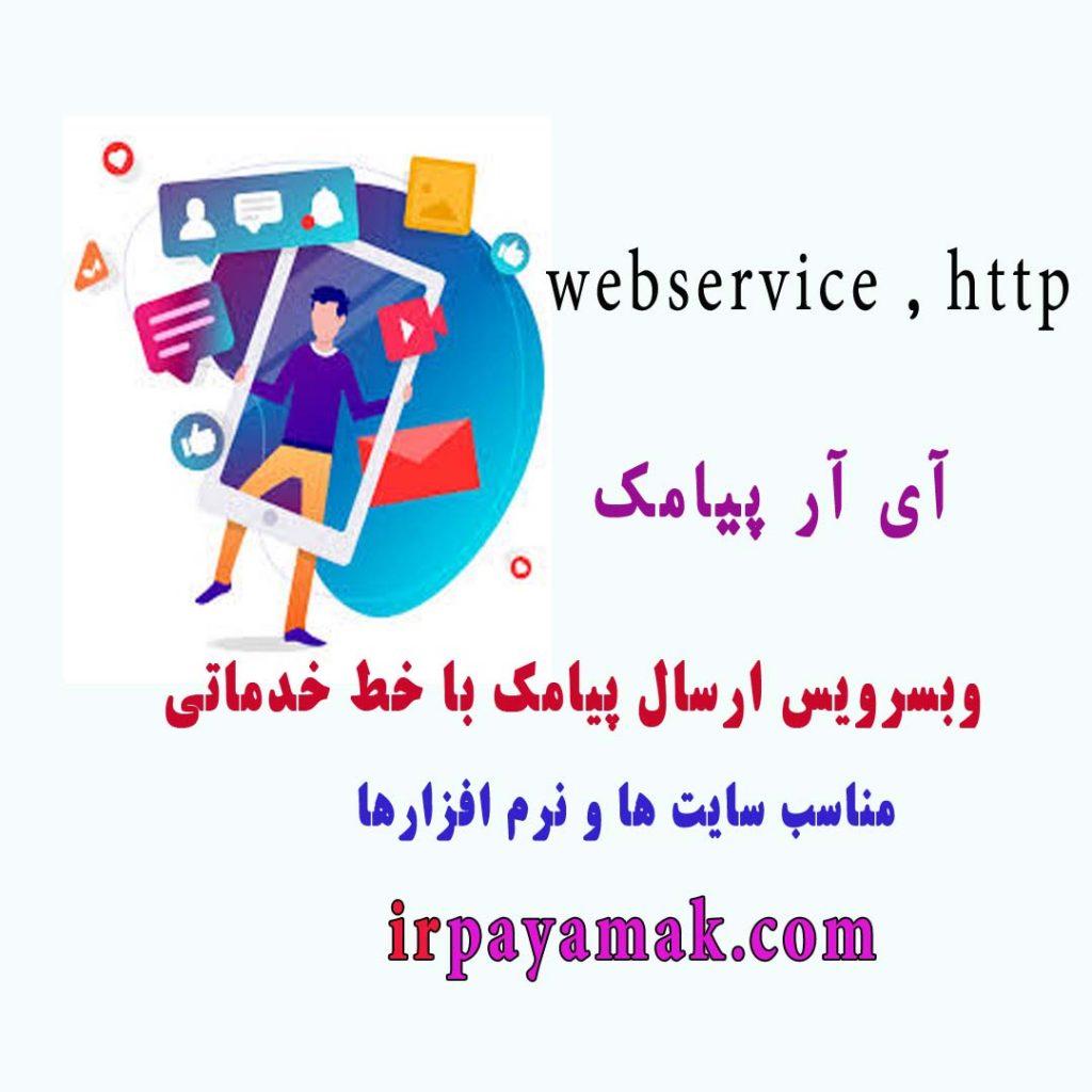 وبسرویس پیامکی با خط خدماتی
