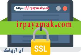 سامانه پیامکی امن - SSL