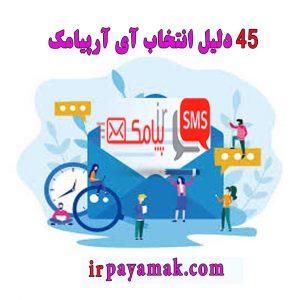 45 دلیل انتخاب آی آرپیامک com.