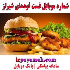 شماره موبایل فست فود های شیراز