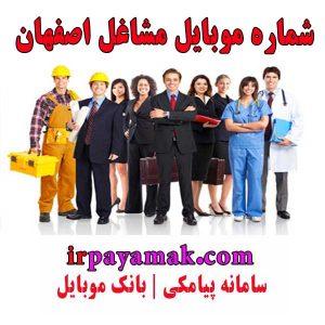 شماره موبایل مشاغل اصفهان
