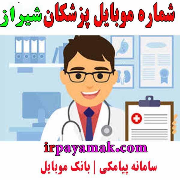 شماره موبایل پزشکان شیراز