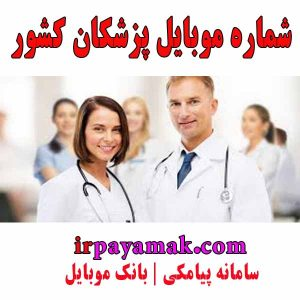 شماره موبایل پزشکان کشور