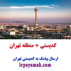 کدپستی منطقه تهران