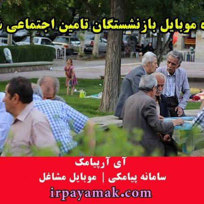 موبایل-بازنشستگان-شیراز