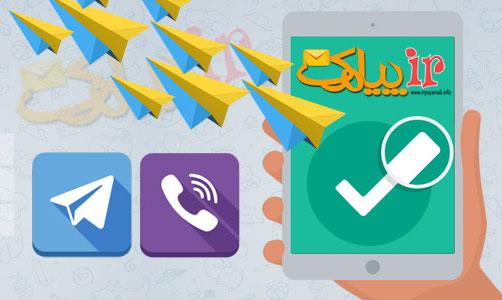 شماره-های-تلگرام